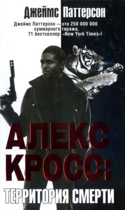 Алекс Кросс. Территория смерти