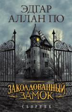 Заколдованный замок (сборник)
