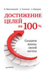 Достижение целей на 100%. Создаем жизнь своей мечты