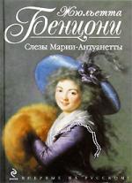 Слёзы Марии-Антуанетты