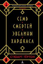 Семь смертей Эвелины Хардкасл