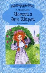 История Энн Ширли. Книга 1