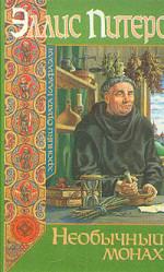 Необычный монах