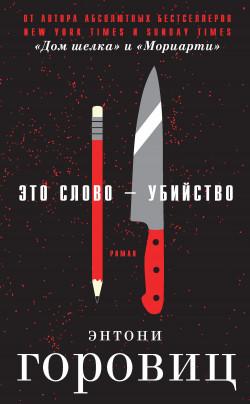 Это слово – Убийство
