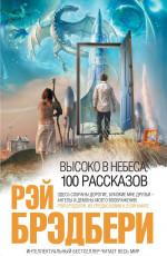 Высоко в небеса: 100 рассказов