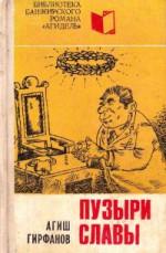 Пузыри славы (Сатирическое повествование о невероятных событиях, потрясших маленький городок Яшкалу)