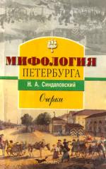 Мифология Петербурга: Очерки.