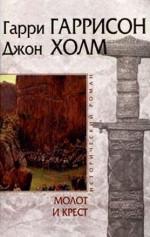 Молот и крест