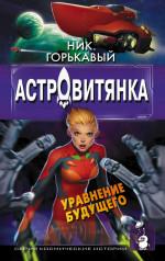 Астровитянка. Книга II. Уравнение будущего