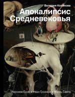 Апокалипсис Средневековья. Иероним Босх, Иван Грозный, Конец Света