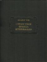 Странствия Франца Штернбальда
