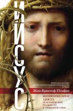 Иисус. Жизнеописание Христа. От исторической реальности к священной тайне