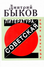 Советская литература. Краткий курс