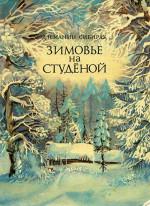 Зимовье на Студеной