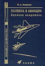 Полвека в авиации: записки академика