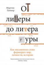 От литеры до литературы (Как письменное слово формирует мир, личности, историю)