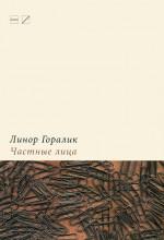 Частные лица. Биографии поэтов, рассказанные ими самими