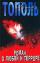 Роман о любви и терроре, или Двое в «Норд-Осте»