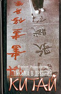 Письма в древний Китай