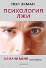 Психология лжи