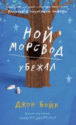 Ной Морсвод убежал
