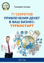 77 секретов привлечения денег в ваш бизнес. Турбостарт