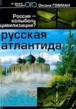 Русская Атлантида.  Россия - колыбель цивилизации