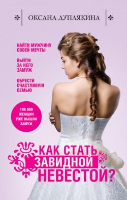 Как стать Завидной невестой?
