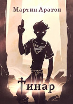 Тинар