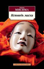 Исповедь маски