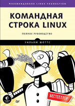 Командная строка Linux. Полное руководство