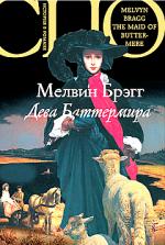 Дева Баттермира