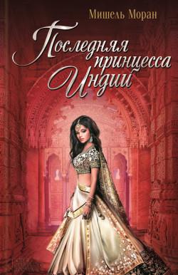 Последняя принцесса Индии
