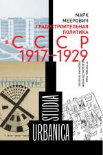 Градостроительная политика в CCCР (1917–1929). От города-сада к ведомственному рабочему поселку