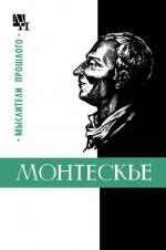 Монтескье