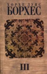 Книга песка