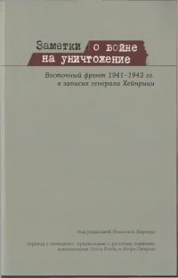 Заметки о войне на уничтожение (Восточный фронт 1941–1942 гг. в записях генерала Хейнрици)
