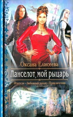 Ланселот мой рыцарь