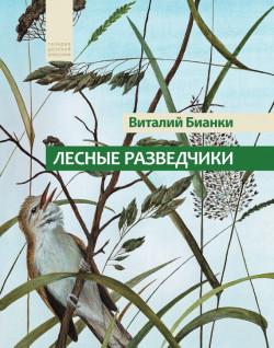 Лесные разведчики (сборник)