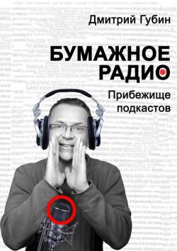 Бумажное радио. Прибежище подкастов: буквы и звуки под одной обложкой