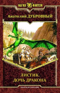 Листик. Дочь дракона