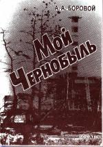 Мой Чернобыль