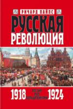 Русская революция. Книга 3. Россия под большевиками. 1918—1924