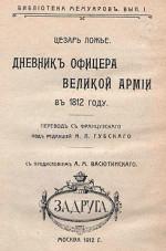 Дневник офицера Великой Армии в 1812 году.