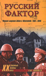 Русский фактор. Вторая мировая война в Югославии. 1941–1945