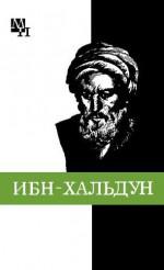 Ибн-Хальдун