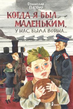 Когда я был маленьким, у нас была война...