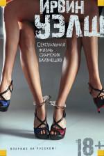 Сексуальная жизнь сиамских близнецов
