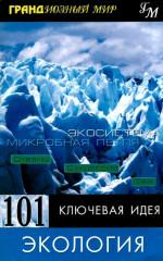 101 ключевая идея: Экология