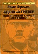 Адольф Гитлер. Клинический случай некрофилии.